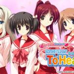 PS2でプレイ!!ギャルゲーのおすすめをご紹介(To Heart2)