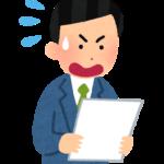 日本学生支援機構の奨学金の繰上返済でミスして超焦った話。