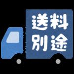 通販サイトあみあみの送料についてわかりやすく解説!!